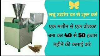 Earn 50 Thousands Monthly | Dhoop Batti Making Business | धूप बत्ती व्यापार | One Machine|SMM, HINDI