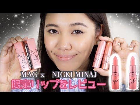【新作コスメ】M.A.CとNicki Minajのコラボリップをレビュー★