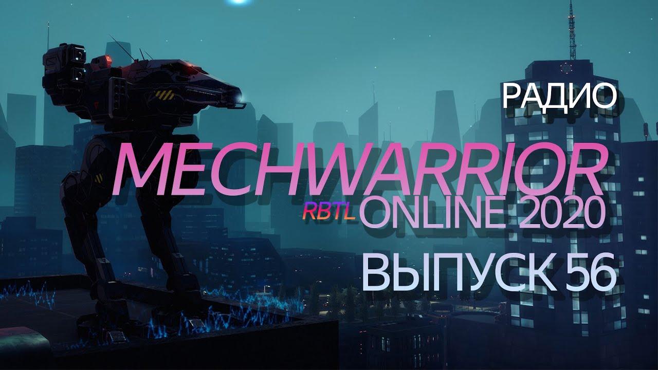 Радио Mechwarrior Online выпуск 56