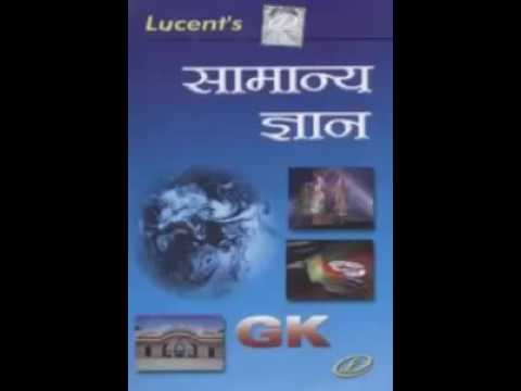 Lucents Samanya Gyan Book Download - heblinktreatearod's diary