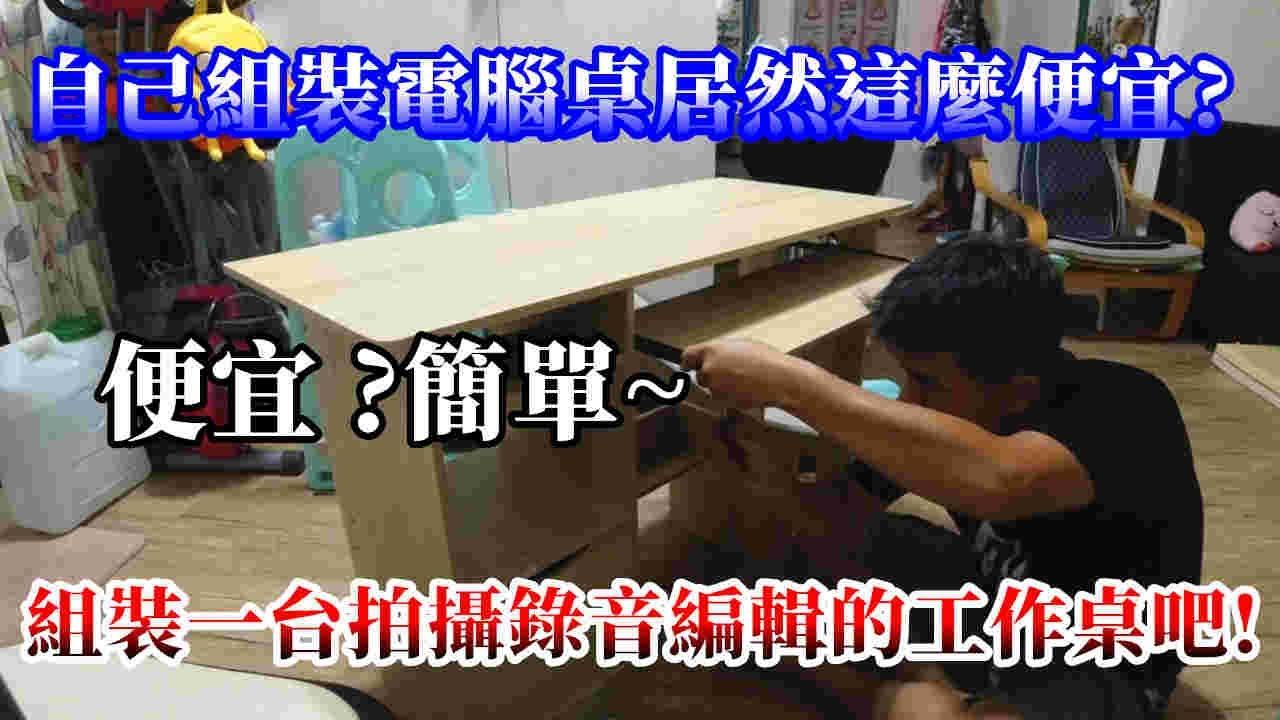 [Joe愛Diy]自己組裝電腦桌居然這麼便宜?組裝一台拍攝錄音編輯的工作桌居然只要1小時半??