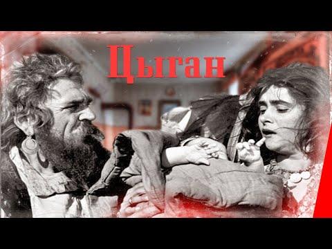 Цыган (1967) фильм