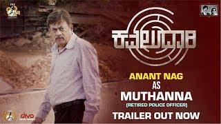 Kavaludaari Anant Nag As Muthanna | Rishi | Hemanth Rao | Charan Raj | Puneeth Rajkumar