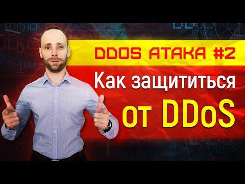 Dos и Ddos атака - отказ в обслуживании - защита от Ddos атаки