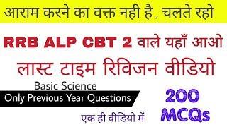 RRB ALP CBT 2 [2018] :  Basic Science 200 MCQs_लास्ट टाइम रिविजन वीडियो