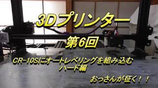 第6回 Creality3D CR10S(オートレベリング ハード編)