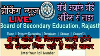 8th board result 2019 rajasthan ajmer date video, 8th board