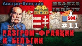 Hearts of Iron 4 - Great War АвстроВенгрия №11 - Разгром Франции и Бельгии
