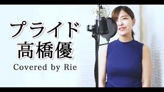 女性カバー プライド / 高橋優 TVアニメ『メジャーセカンド』ED (歌詞付き) 歌ってみた♪