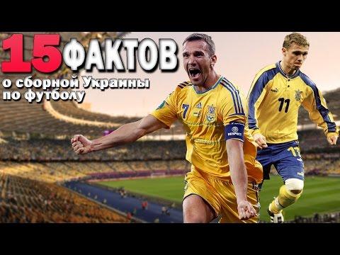 15 фактов о сборной Украины по футболу