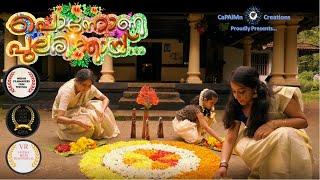 നാദബ്രഹ്മം001: Ponnona Pularikkay | Vidhu Prathap | Rimi Tomy | Onam Song | Trending Music Album |