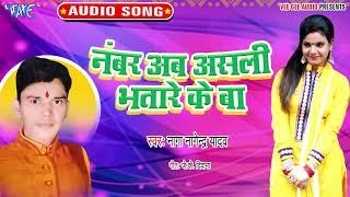 Buxar Siwan Muqabala   Abhishek Tiwari, Naga Nagendra Yadav   Audio JukeBox 2020