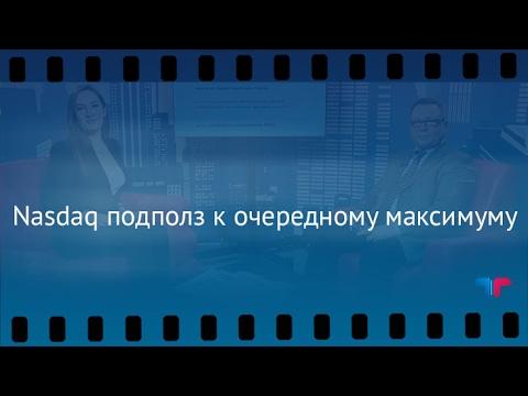 TeleTrade: Утренний обзор, 09.02.2017 – Nasdaq подполз к очередному максимуму