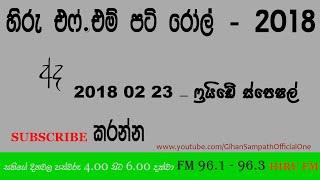Hiru FM : Pati Roll — 2018 02 23 - Friday Special - ෆ්රයිඩේ ස්පෙෂල්
