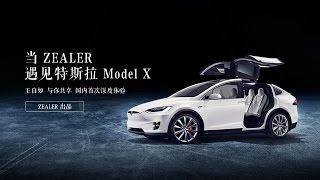 「ZEALER出品」当ZEALER遇见特斯拉Model X