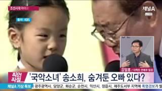 송소희-송해 알고보니 진짜 친척
