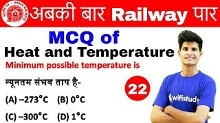 9:00 AM - RRB ALP CBT-2 2018 | Basic Science and Engineering By Neeraj Sir | MCQ of Heat and Temp
