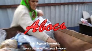 "Авось"". Сатирический видеоклип русского барда Александра Харчикова"
