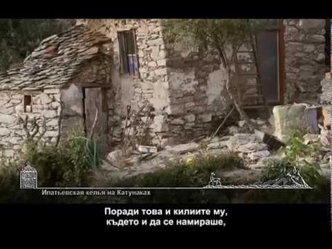 Паисий Святогорец - Как разрушить колдовствоиз YouTube · Длительность: 4 мин43 с