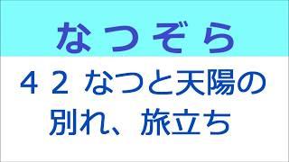 なつは東京へ旅立つことになり、天陽はなつへの想いを封印して、北海道...