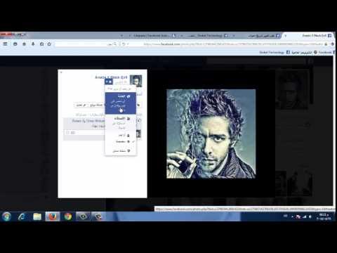 شرح عمل لايكات وهمية عالصور والحالات بالفيس بوك !!؟؟