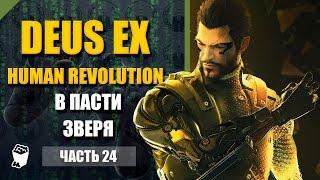 Deus Ex Human Revolution прохождение 24 Помощь от своих В пасти зверя Все серии Deus Ex  httpsgooglbQ2Q4g Описание Бывший