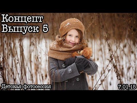 Концепт… Выпуск 5… Детская фотосессия зимой