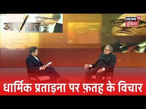 Tarek Fatah ने हिंदुस्तान को वाहिद मुल्क क्यों कहा ?| Aar Paar Amish Devgan|