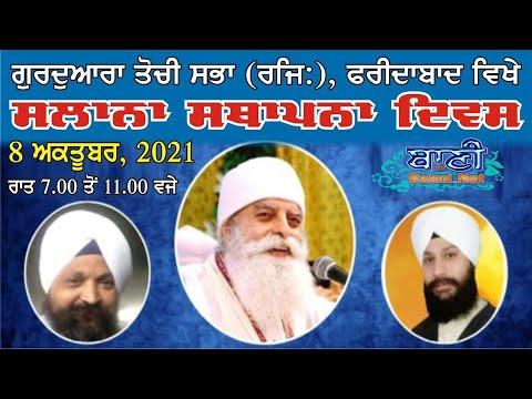Live-Now-Gurmat-Samagam-G-Tochi-Sabha-Faridabad-Haryana-08-Oct-2021