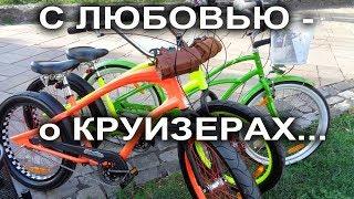 Круизеры Nirve, Schwinn, Electra  - велосипеды для красивой жизни
