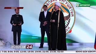 Юнус-Бек Евкуров  принял участие в вечере Ингушетии в «Шатре Рамадана» в Москве