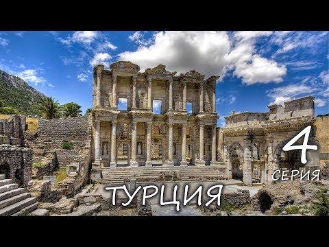 Турция - Троянский конь в Чанаккале и античные города Троя и Эфес. Кругосветка с Артемом Грачевым
