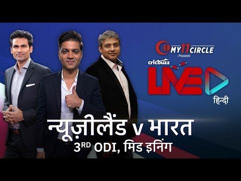 Cricbuzz LIVE हिन्दी: न्यूज़ीलैंड V भारत, तीसरा ODI, मिड-इनिंग शो