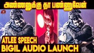 Atlee Speech At Bigil Audio Launch | Atlee | Nayanthara | AGS | Sun Tv