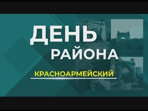 Волгоград. Красноармейский район