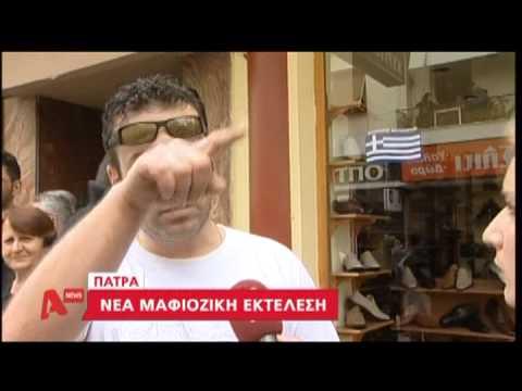 NewsIt.gr: Νέα μαφιόζικη εκτέλεση στην Πάτρα