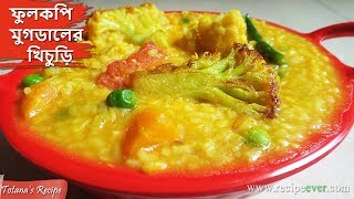 ফুলকপি মুগডাল দিয়ে ভাতের চালের খিচুরি | Bengali Khichuri Recipe | Masala Khichdi | Bengali Recipe
