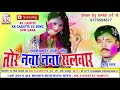 दुकालू यादव-Cg Holi Song-Tor Nawa Nawa Salwar-Dukalu Yadav-New Hit Chhatttisgarhi Geet HD Video 2018