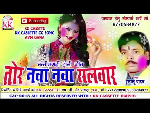दुकालू यादव-Cg Holi Song-Tor Nawa Nawa Salwar-Dukalu Yadav-New Hit Chhatttisgarhi Geet HD Video 2018