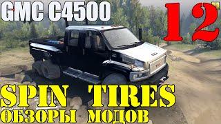 Моды в Spin Tires 2014 | GMC C4500 6X6 #12