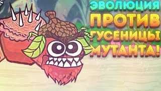 ЭВОЛЮЦИЯ ПРОТИВ ГУСЕНИЦЫ МУТАНТА! - Боегусени