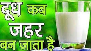 दूध पीने के बाद कभी न खाएं ये चीजें, जानलेवा साबित हो सकता है ||