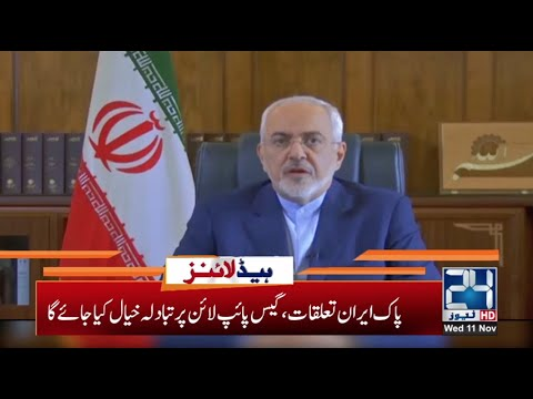 Iranian Foreign Minister To Meets PM Khan Today | 10am News Headlines | 11 Nov 2020 | 24 News HD