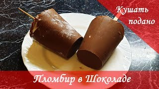 Домашний Пломбир в Шоколаде