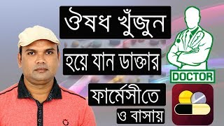 Find any Medicine by DIMS android apps [Bangla Tutorial]