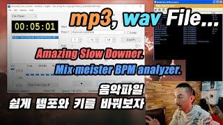 mp3 오디오파일들 쉽게 템포바꾸고 키도 바꿔보자. Mix meister BPM analyzer + Amazing Slow Downer
