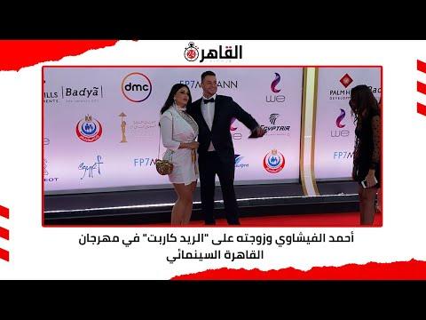 """أحمد الفيشاوي وزوجته على """"الريد كاربت"""" في مهرجان القاهرة السينمائي"""