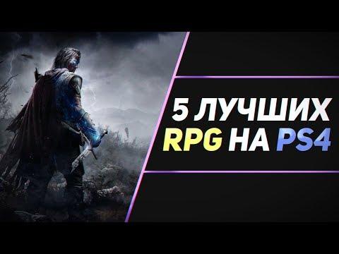 ЛУЧШИЕ RPG НА PS4
