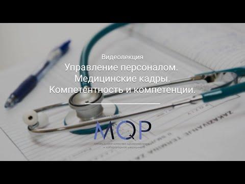 Управление персоналом. Медицинские кадры. Компетентность и компетенции.