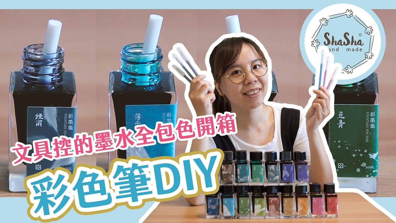 【文具控日常】包色的墨水開箱!做出屬於自己的彩色筆|color pen DIY
